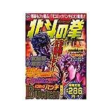 北斗の拳 17(さらば強敵よ!編) (Bunch world)