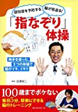 認知症を予防する、脳が若返る! 「指なぞり」体操
