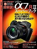 ソニー α7RⅡスーパーブック 学研カメラムック