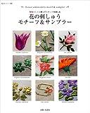 花の刺しゅうモチーフ&サンプラー―色をたくさん使ってステッチを楽しむ (私のカントリー別冊)