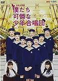 演劇女子部「僕たち可憐な少年合唱団」 [DVD]