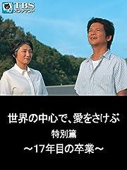世界の中心で、愛をさけぶ特別編〜17年目の卒業〜