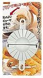 パール金属  便利小物 ワンタッチ 餃子 パック C-3496
