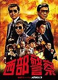 西部警察 PARTIセレクション 大門BOX 3 DVD