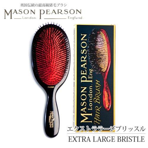 メイソンピアソン mason pearson エクストララージブリッスル B1 並行輸入品