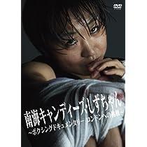 南海キャンディーズ・しずちゃん ボクシングドキュメタリー~ロンドンへの挑戦~(仮) [DVD]