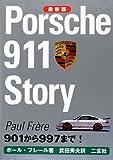 最新版 ポルシェ911ストーリー