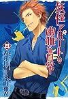 妖怪アパートの幽雅な日常(4) (シリウスコミックス)