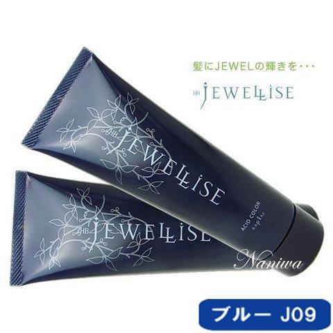 ナプラ HB ジュエライズ ブルー J09 190g ヘアマニキュア