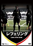 レフェリング -Lows of the game- [DVD]