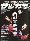 サッカーマガジン 2012年 2/21号 [雑誌]