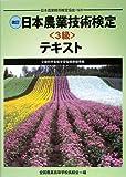改訂 日本農業技術検定(3級)テキスト―文部科学省新学習指導要領準拠