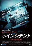 ザ・インシデント [DVD]