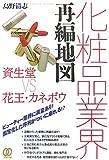 化粧品業界再編地図―資生堂VS花王・カネボウ