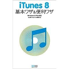 iTunes 8 基本ワザ&便利ワザ Windows & Mac対応 - 毎日コミュニケーションズ