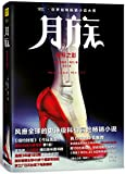 The Lunar Chronicles: Cinder (Chinese Edition)