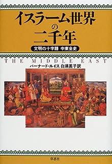 イスラーム世界の二千年―文明の十字路 中東全史