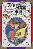 図説天使と精霊の事典(ローズマリ・エレン グィリー)