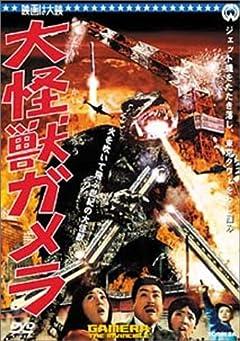 大怪獣ガメラ [DVD]