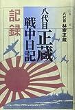 八代目正蔵戦中日記