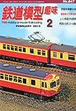 鉄道模型趣味 2013年 02月号 [雑誌]