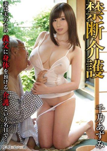 禁断介護 千乃あずみ [DVD]