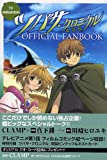 TV ANIMATION�ĥХ�������˥���OFFICIAL FANBOOK(KC�ǥ�å���)