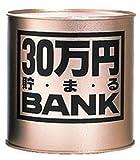30万円貯まるバンク ゴールド