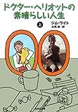ドクター・ヘリオットの素晴らしい人生〈上〉 (集英社文庫)