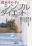鈴木その子のシンプル・ダイエット—本当に体にいいものを食べれば太らない、やせる、健康になる! (王様文庫)