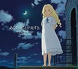 あなたのことが大すき。「思い出のマーニー」歌集アルバム - プリシラ・アーン