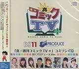 週刊コミックTV コミソンタイムCD 81プロデュースVer.
