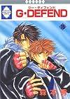 G・DEFEND(15) (冬水社・ラキッシュコミックス)