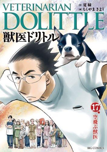 獣医ドリトル(17) (ビッグコミックス)
