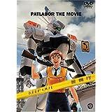 Patlabor: The Movie ~ Toshio Furukawa