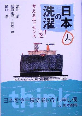 日本の洗濯 考えるエッセンス