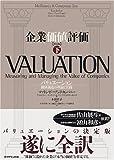 企業価値評価 第4版 【下】