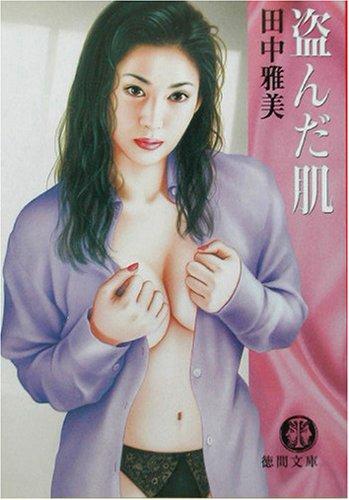 田中雅美の画像 p1_16