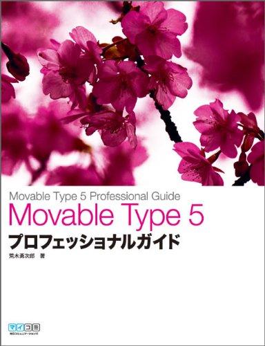 [MovableType] MT5からの新しい独自タグ「MTWebsiteURL」を使った利用法。