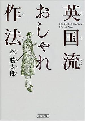 英国流おしゃれ作法 (朝日文庫)
