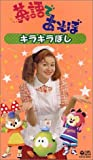 NHK英語であそぼ キラキラぼし [VHS]