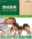 素材辞典 Vol.175 ティーンズライフ~友達と笑顔編