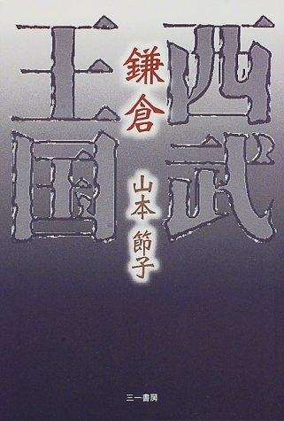 西武王国 鎌倉