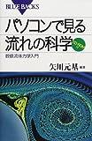 パソコンで見る流れの科学 CD-ROM付 (ブルーバックス)