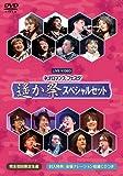 ライブビデオ ネオロマンス■フェスタ 遙か祭 スペシャルセット [DVD]