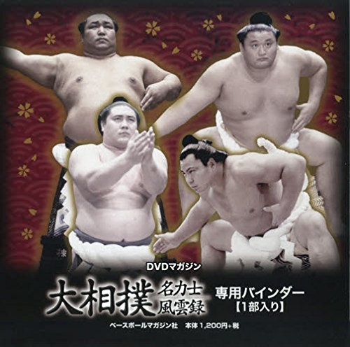 DVDマガジン大相撲名力士風雲録専用バインダー