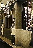 三十路未亡人の淫らな手記 (昭和の「性生活報告」アーカイブ2) (SUNロマン文庫)