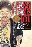 宮本武蔵101の謎―出生の秘密から名勝負の真相まで (PHP文庫)