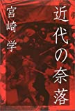 img - for Kindai No Naraku book / textbook / text book