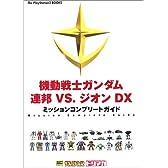 機動戦士ガンダム 連邦VS.ジオンDXミッションコンプリートガイド (The PlayStation2 BOOKS)